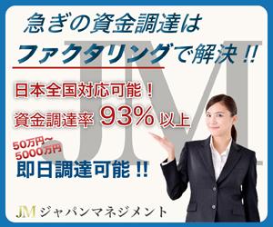 ファクタリングはジャパンマネジメント