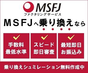 ファクタリングはMSFJ
