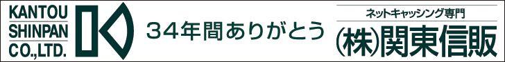 ネットキャッシング専門・関東信販